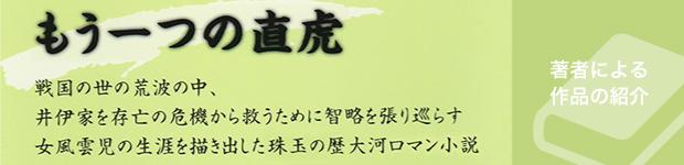 愛須 隆介 著作「女城主直虎と信長」作品紹介
