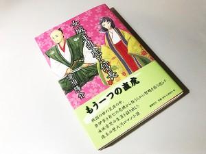 愛須 隆介 著作「女城主直虎と信長」