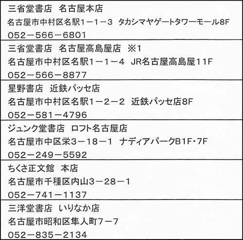 愛須 隆介 著作「女城主直虎と信長」 販売店リスト:名古屋地域